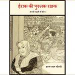 Iraq ki Pustak Rakshak by पुस्तक समूह - Pustak Samuh