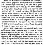 Jagat Seth by पारसनाथ सिंह - Parasnath Singh