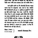 Jain Baudhd Tatvagyan [Bhag-2] by श्रीमान ब्रह्मचारी सीतल प्रसाद - Shriman Bramhchari Seetalprasad