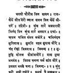 Jain Bhajan Prakash [Part 4] by अज्ञात - Unknown