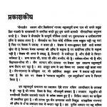 Jain Darshan Swaroop Aur Vishleshan by देवेन्द्र मुनि शास्त्री - Devendra Muni Shastri