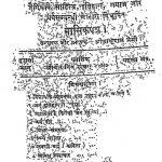 Jain Hiteshi by नाथूराम प्रेमी - Nathuram Premi
