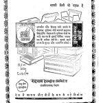 Jain Mitta Hirak Jayanti Ank by पं. महेन्द्रकुमार - Pt. Mahendrakumarमूलचन्द किसनदास कापड़िया - Moolchand Kisandas Kapadiya