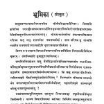Jain Siddhant Deepika  by मुनि नथमल - Muni Nathamal