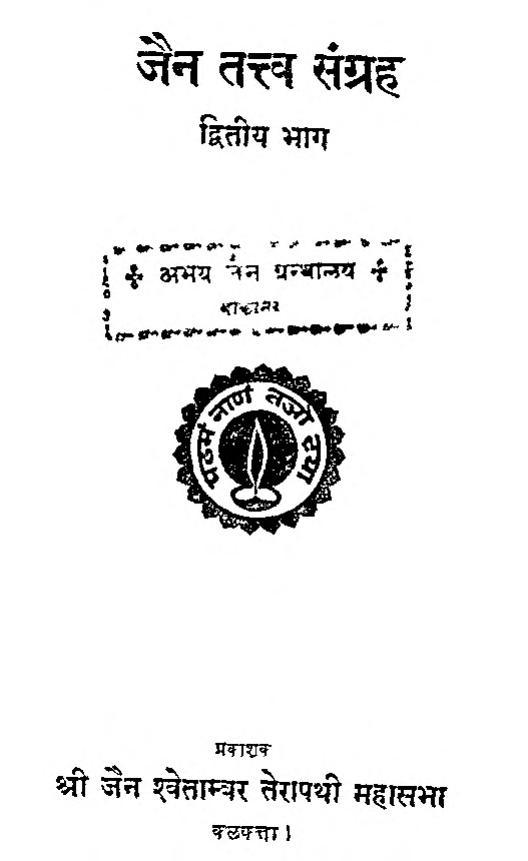 Book Image : जैन तत्त्व संग्रह [भाग २]  - Jain Tattva Sangrah [ Part 2]