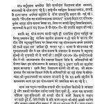 Jain Yog Ka Aalochanatmak Adhyayan by अर्हददास वन्डोबा - Arhad Das Vandoba