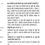 Jainagam Navneet Prashnottara by तिलोक मुनि - Tilok Muni