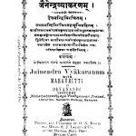 Jainainendra Vyakarnam by अभयनन्दि - Abhayanandi