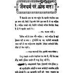 Jaindharm Par Lok Mat by अज्ञात - Unknown