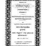 Jaisinghkalpadrumha by क्षेमराज श्रीकृष्णदास - kshemraj Shrikrashnadas