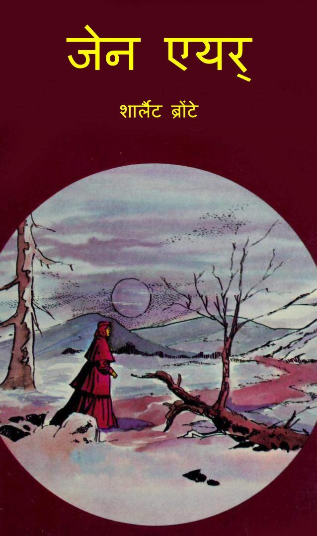 Book Image : जैन एयर् - Jane Eyre