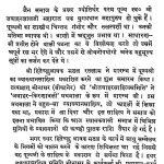 Javahar Kiranavali Ramvangaman [Part 1] by जवाहरलाल महाराज - Javaharlal Maharaj