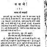 Jawano [Vichara Aur Kartavya ] by अज्ञात - Unknown