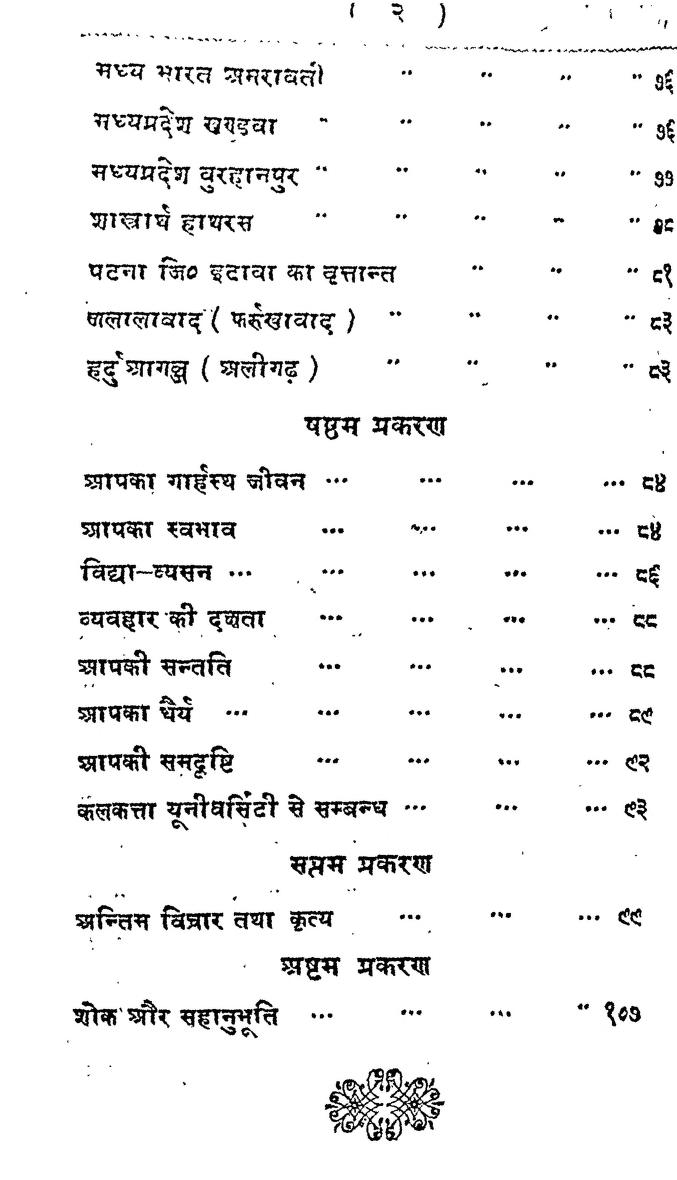Book Image : जीवन चरित्र  - Jeevan Charitra