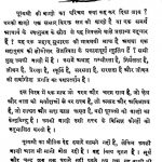 Jeevan Dharm Kiran - 4 by शोभाचन्द्र भारिल्ल - Shobhachandra Bharill