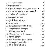 Jeevan Ka Satya by स्वामी श्री रामसुखदास जी - Swami Shri Ramsukhdas Ji