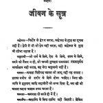 Jeevan Ke Sutra by अज्ञात - Unknown