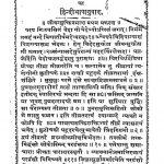 Jeevanmukti Vivek by अज्ञात - Unknown