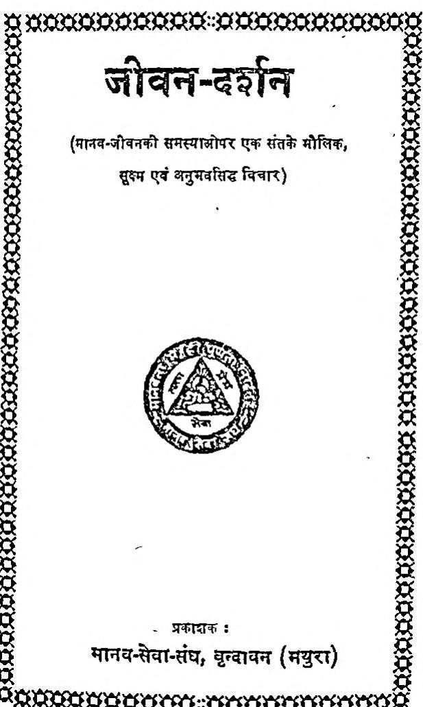 Book Image : जीवन दर्शन  - Jivan Darshan