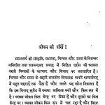 Jivan Ki Pankhen by कल्याणमल लोढ़ा - Kalyanmal Lodha