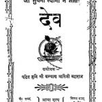 Jo Sudharma Swami Ne Sana Deva by कल्याण श्री जी - Kalyan Shri Ji