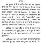 Joytish Or Adhunik Vichardhara by डॉ रामन - Dr Raman
