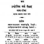 Jyotish Sarva Sangrah [Charon Prakaran] by अज्ञात - Unknown