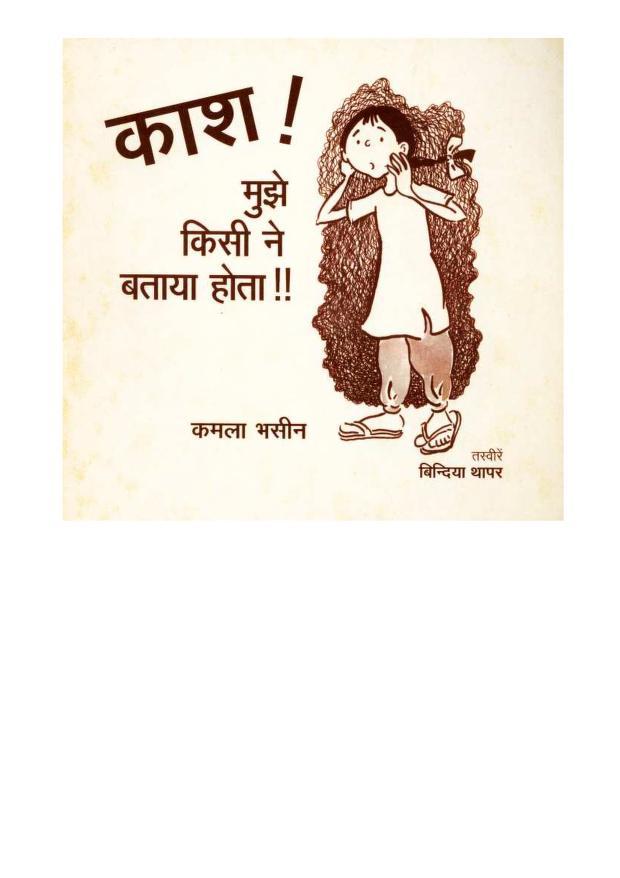 Book Image : काश ! मुझे किसी ने बताया होता - Kaas Mujhe Kisi ne Bataya Hota