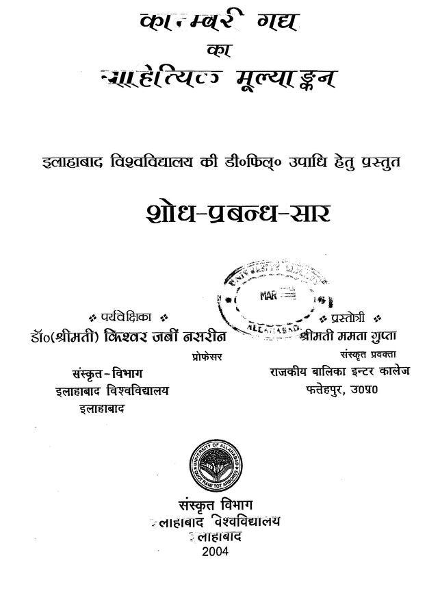 Book Image : कादम्बरी गद्य का साहित्यिक मूल्यांकन - Kadumbari Gadh Ka Sahitiyik Mulyankan