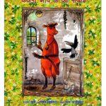 Kajari Gaay Ne Ki Safai by पुस्तक समूह - Pustak Samuhयूया वीज़लेण्डर - Jujja Wieslander