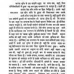 Kalidas Ki Kala Aur Sanskriti by देवीदत्त शर्मा - Devi Dutt Sharma