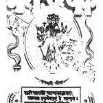 Kalyaan [Geeta Tatvaank] by अज्ञात - Unknown