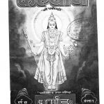 Kalyan [Year 40] [No. 1] by विभिन्न लेखक - Various Authors