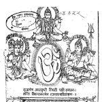 Kalyan [Year 55] [No. 1] [1981] by विभिन्न लेखक - Various Authors