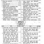 Kalyan [ Year 71] by विभिन्न लेखक - Various Authors