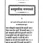 Kalyuglila Bhajavanavali [Ank 10] by अज्ञात - Unknown