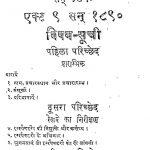 Kanun Bhartiya Railway by अज्ञात - Unknown