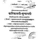 Karikavali-Muktavali by विश्वनाथ पञ्चानन भट्टाचार्य - Vishwanath Panchanan Bhattacharya