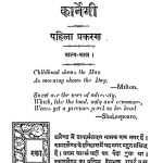 Karnegi Pahila Prakaran by उमराव सिंह कारुणिक - Umrav Singh Karunik