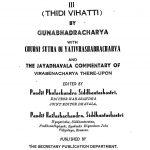 Kasaya-Pahunam [Thidi Vihatti] by गुणभद्र - Gunbhadra