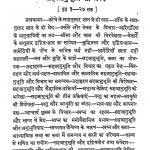 Kavya Main Abhivyajanavad by सुधांशु - Sudhanshu