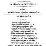 Kavyaprakasha by मम्मट भट्ट - Mammat Bhatt