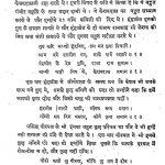 Keshav Ki Kavya-kala by अज्ञात - Unknown