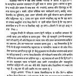 Khadi Boli Ka Lok Sahitya by सत्या गुप्त - Satya Gupt