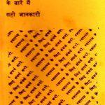 Khansi Ke Bare Main Sahi Jankari by पुस्तक समूह - Pustak Samuh