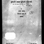 Kumari Kamal Kumari Goindi by अज्ञात - Unknown