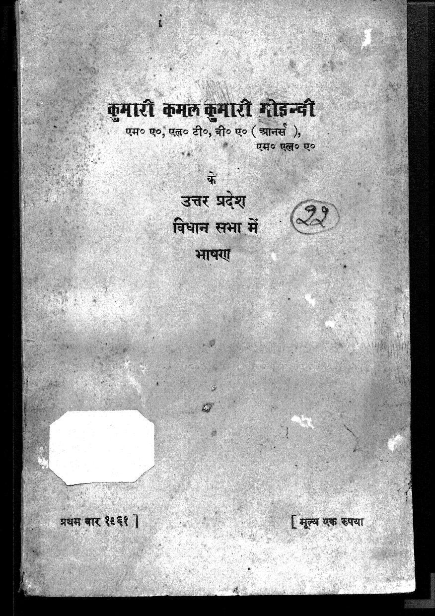 Book Image : कुमारी कमल कुमारी गोइन्दी - Kumari Kamal Kumari Goindi