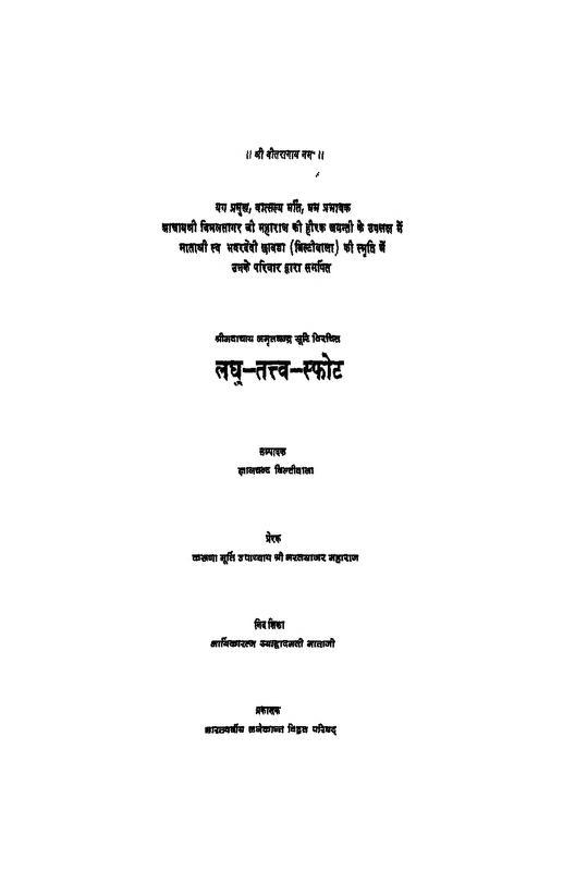 Book Image : लघु-तत्त्व-स्फोट  - Laghu Tattva Sphota