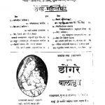 Lekh Malika by विभिन्न लेखक - Various Authors