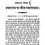 Lokmanya Tilak Ke Swarajya Par Teen Vyakhyan by अज्ञात - Unknown